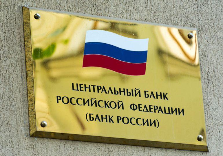 Центральный Банк России начал финансовое оздоровление банка