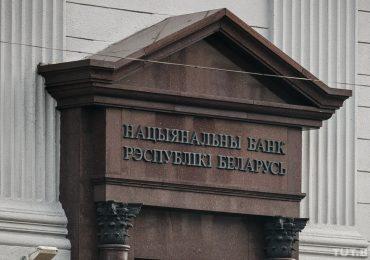 Нацбанк Беларуси снизил кредитные ставки: новая политика учреждения